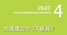 共通摺合ガラス器具Ⅱ