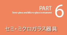 セミ・ミクロガラス器具
