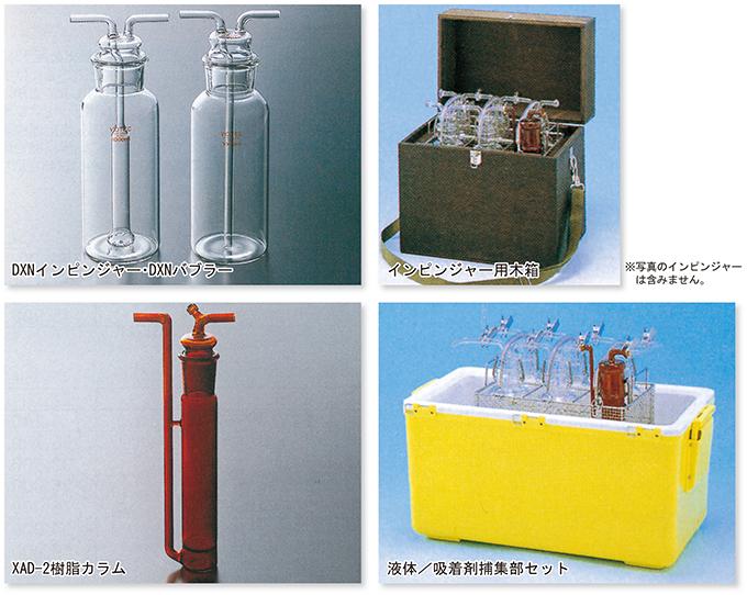 ダイオキシンサンプリング器具