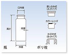 ポリ栓(サンプル瓶用)