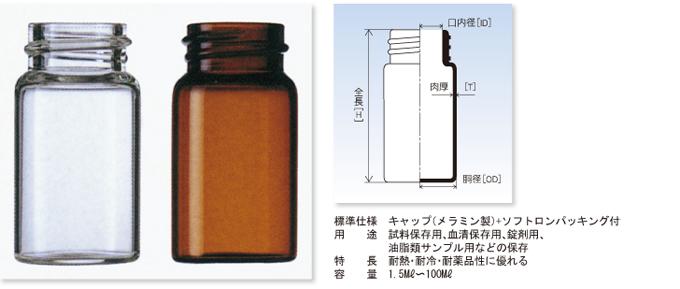 スクリュー瓶(透明)(キャップ、パッキング付)