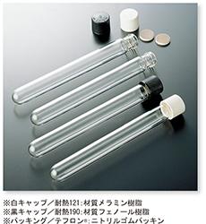 ねじ口試験管(黒キャップ/PTFEニトリル)(パッキング付)