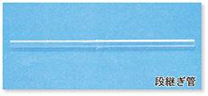 段継ぎ管(石英−硬質1級ガラス)