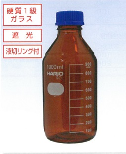 耐熱ねじ口瓶(茶褐色) 青キャップ付  HARIO