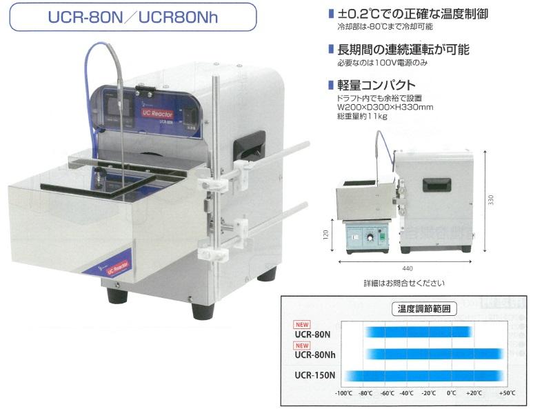 超低温反応機 UCリアクター