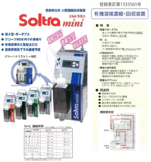 気体吹付式小型濃縮回収装置ソルトラミニ