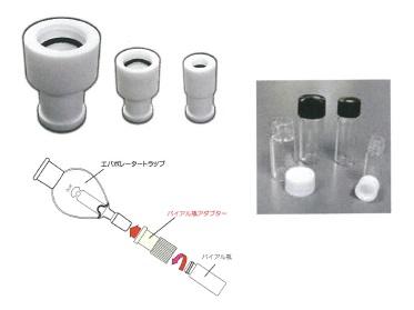 PTFEバイアル瓶アダプター(ねじ口タイプ)