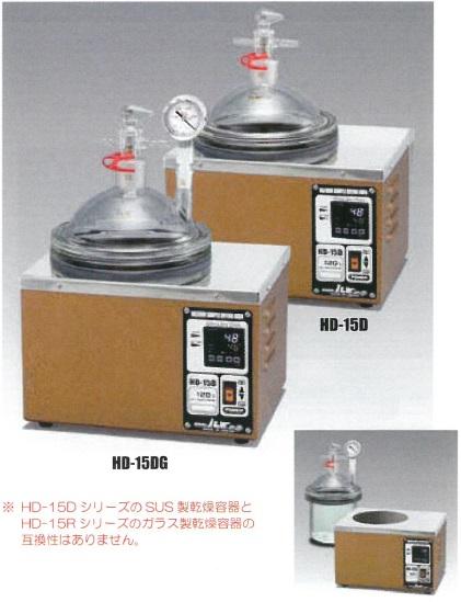 真空検体乾燥器 HD-15Dシリーズ