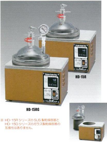 真空検体乾燥器 HD-15Rシリーズ