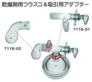 真空検体乾燥器 HD-3/HD-15/HD-210Sオプション部品